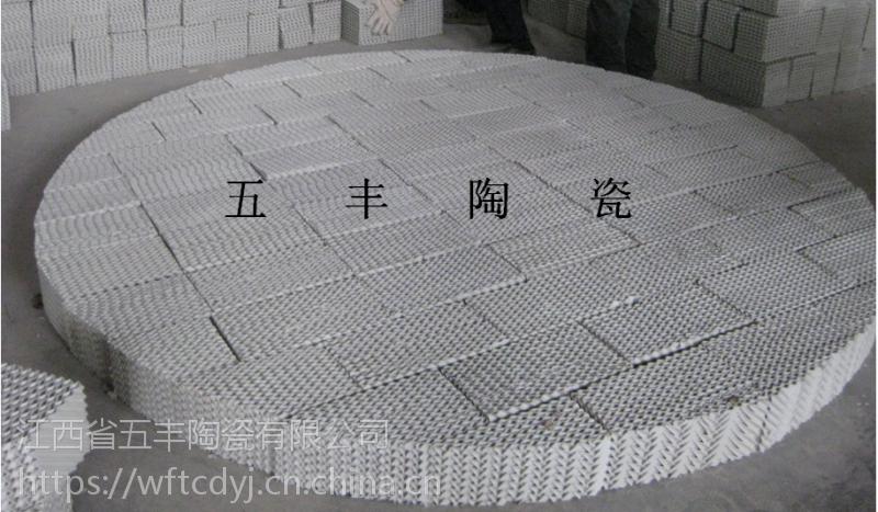 萍乡做供应五峰山牌规整陶瓷波纹填料450Y 550Y 五峰山