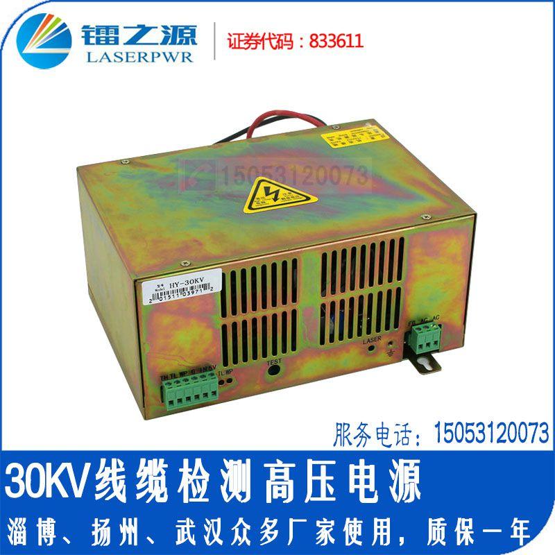 电力电缆故障测试仪高压电源电容充放电高压电源