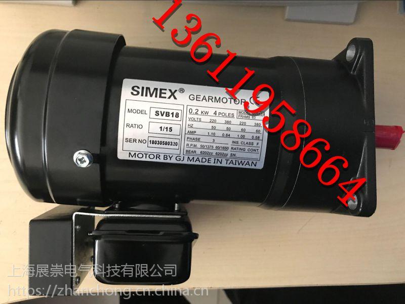 台湾SIMEX电动机 台湾SIMEX减速电机 台湾SIMEX马达