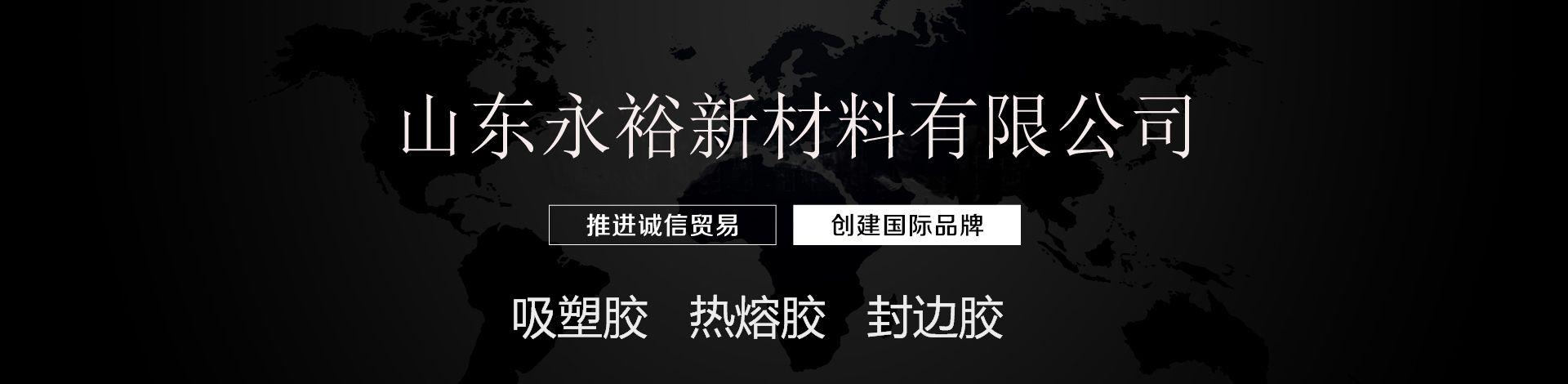 山东永裕新材料有限公司