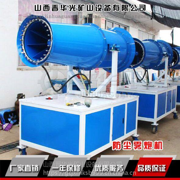 山西晋华牌PW100雾炮机可百米喷雾防尘防雾霾