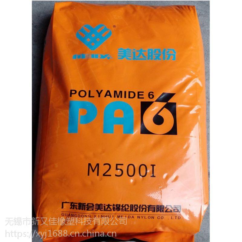 M2500I价格 PA6广东新会美达M2500I价格 产品报告