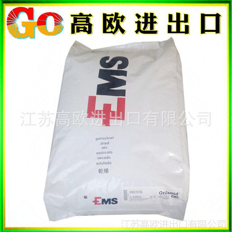 PPA/瑞士EMS/HT2V-3H PA6T/66 耐热 抗紫外线 30%玻纤增强