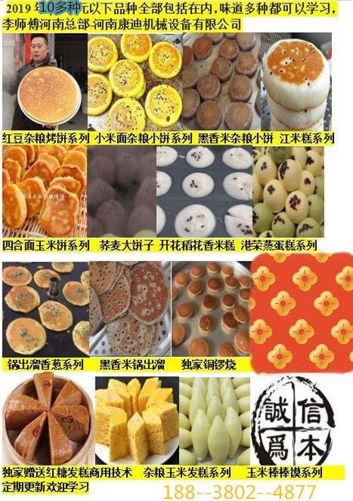 五谷杂粮四合面大饼子技术怎么培训?田园米酿糕设备需要多少钱一台