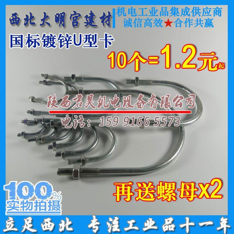 U型卡 镀锌管固定夹子 电线杆抱箍 水泥杆管夹