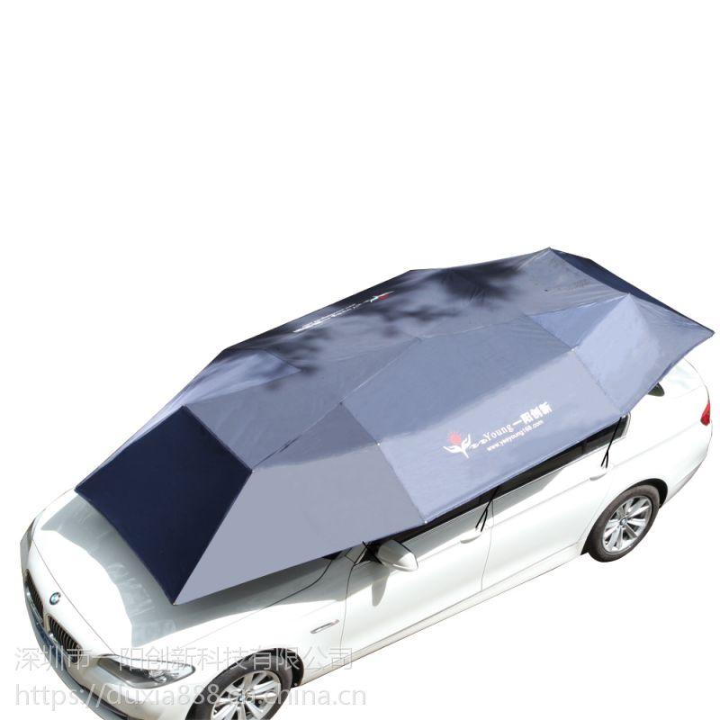 智能移动车篷全自动智能车衣墙充遮阳伞厂家直销
