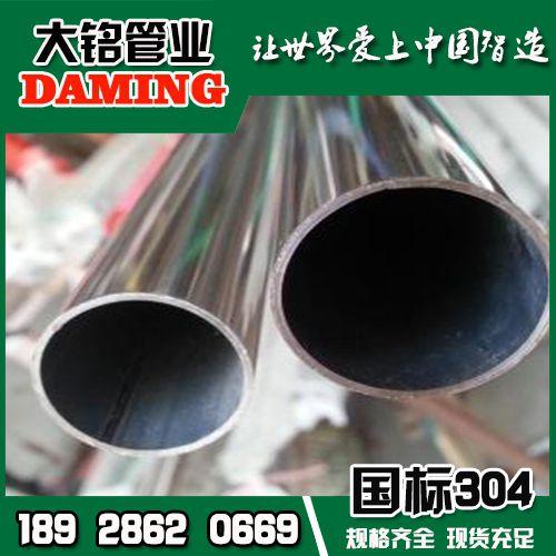 住宅商品房家装304不锈钢水管DN15-50包安装
