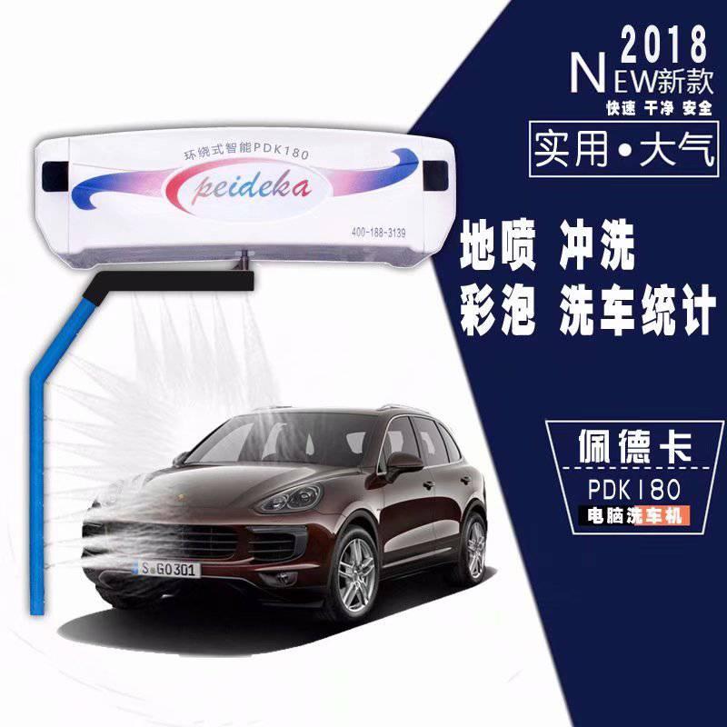 杭州全自动洗车机佩德卡180包上门安装调试