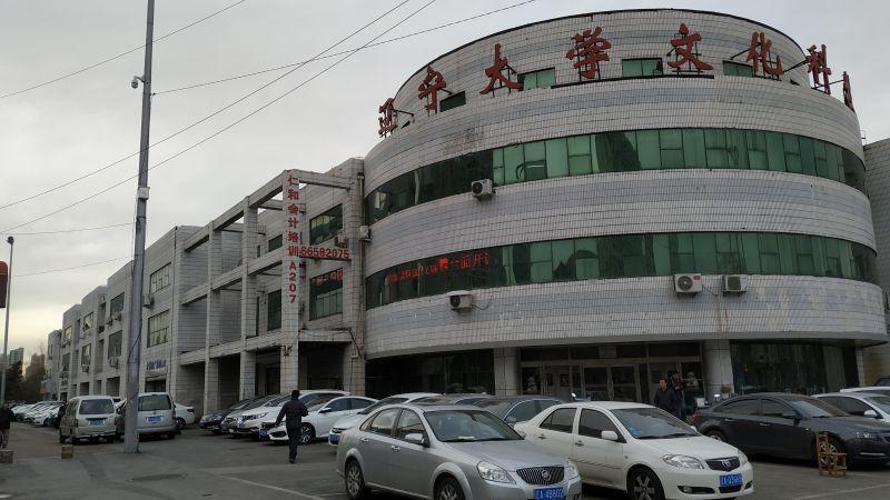 沈阳埃里克纳米科技有限公司介绍