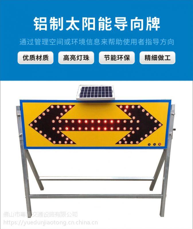光佛山厂家直销 粤盾交通铝制太阳能导向灯 施工警示灯 箭头灯诱导标识灯(图1)