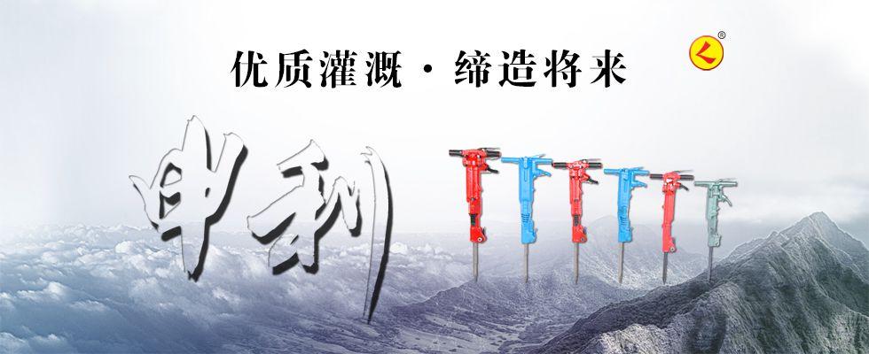 香河县申利风动机械厂