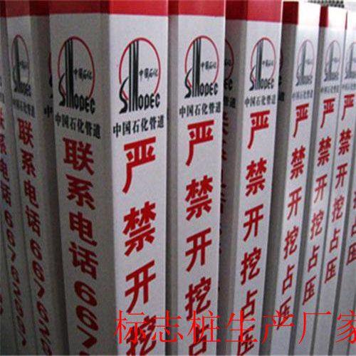 赣州会昌县玻璃钢地下电缆警示桩资讯