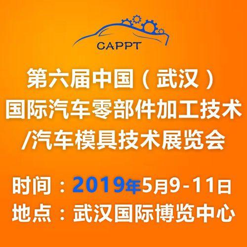 CAPPT2019 将在武汉举办, 聚焦汽车零部件加工及汽车模具技术