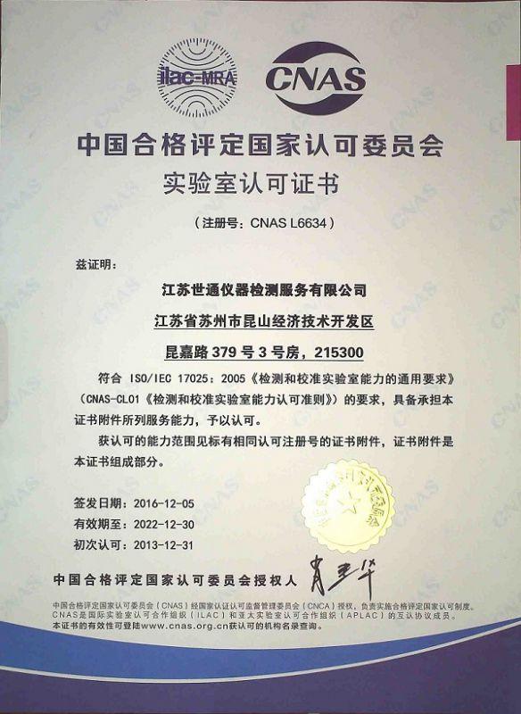 新闻:成都市成华区工程试验设备标定公司@计量标定检定机构