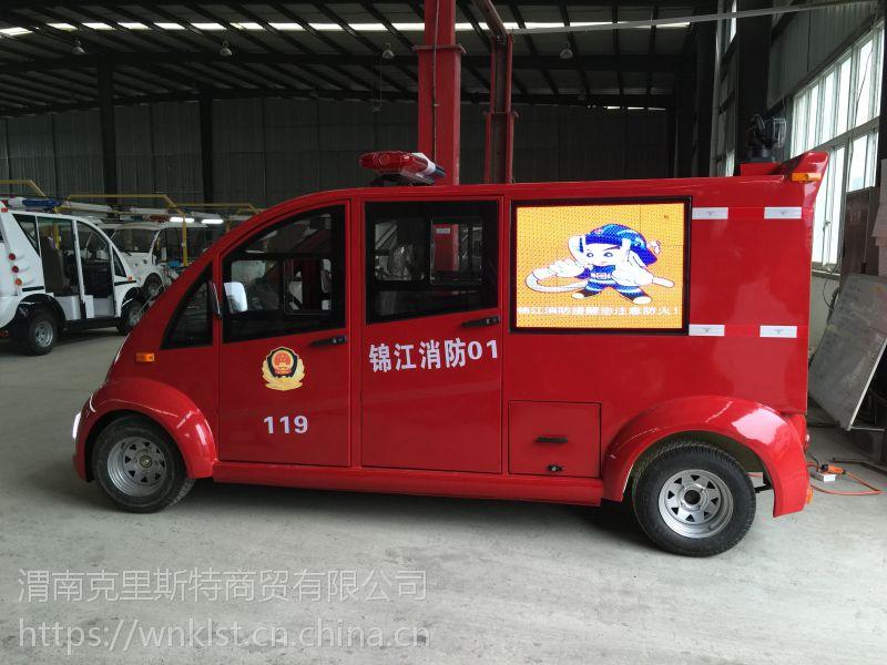 5座电动消防车,街道办、社区、景区电动消防巡逻车