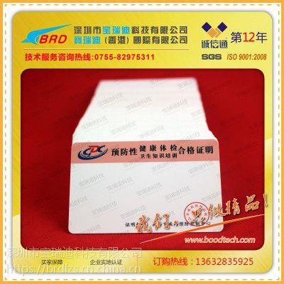 湖北省餐饮健康证卡,PVC健康证卡