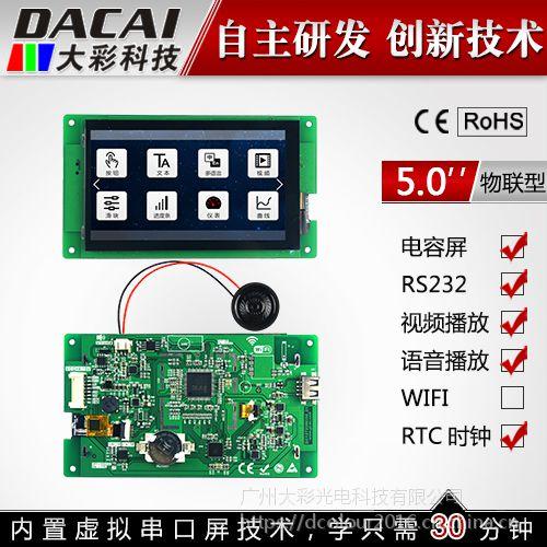 大彩5寸串口屏 物联型电容触摸屏 720*1280 组态/视频/Lua脚本/U盘