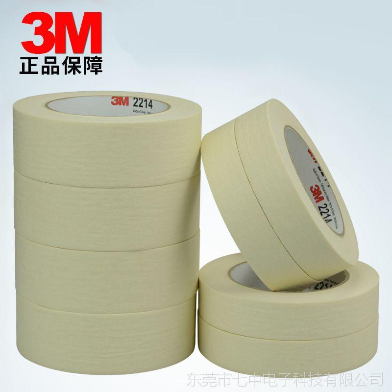 3M2214美纹纸胶带汽车装潢喷涂遮蔽耐高温可书写胶纸