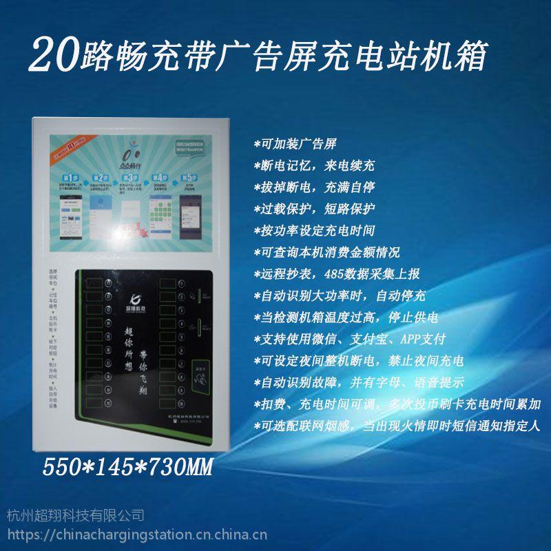 工厂订做小区智能化刷卡/投币/扫码 豪华款带广告屏 投币20路电动自行车公共充电站