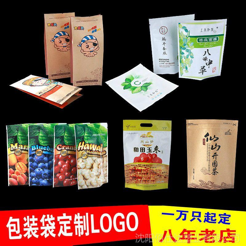 辽宁沈阳厂家直销八边封包装袋 猫砂狗粮包装袋 宠物食品袋定做