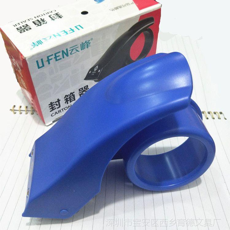 云峰YF9084 YF9083包装器 胶带切割器 50mm打包器 60mm胶带封箱器