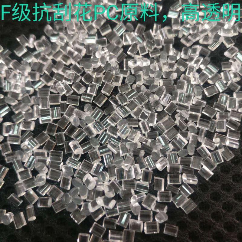 可以抗刮损的聚碳酸酯 自产LX03-1铅笔硬度测试达2H的PC料
