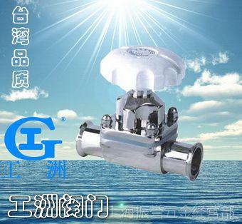 卫生级隔膜阀G96J 优品