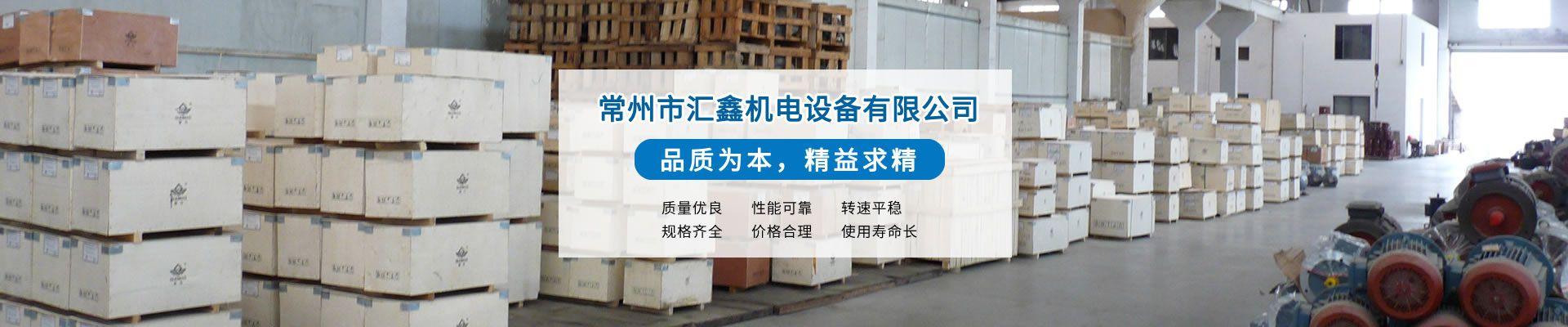 常州市汇鑫机电设备有限公司