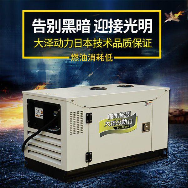 疾病防疫站用15kw柴油发电机