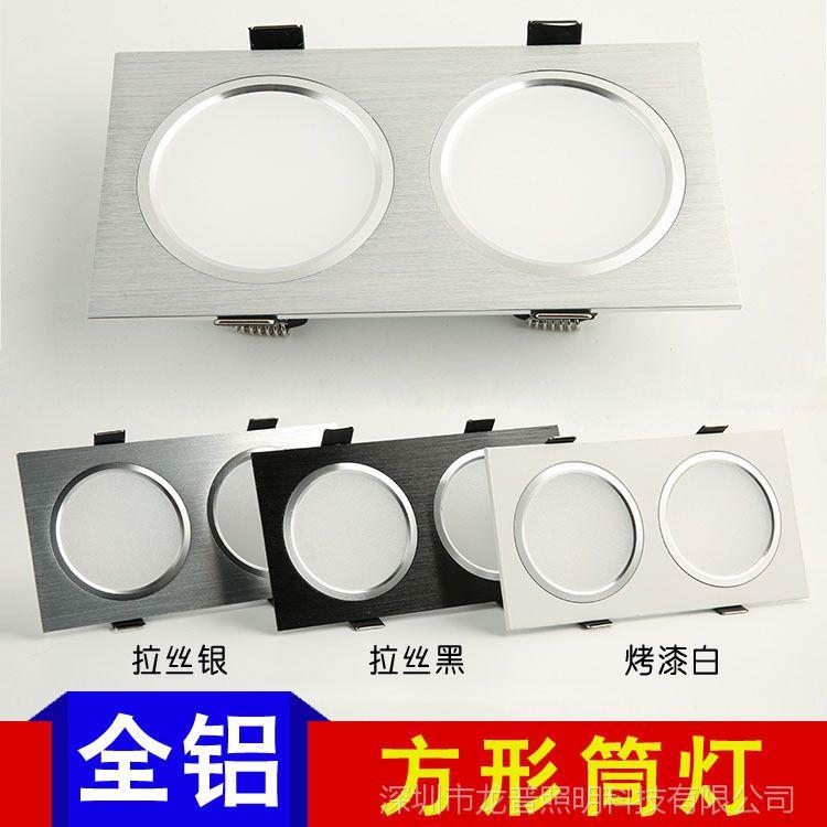 舒芯 嵌入式led双头筒灯双孔格栅灯正方形单头筒灯长方形斗胆灯