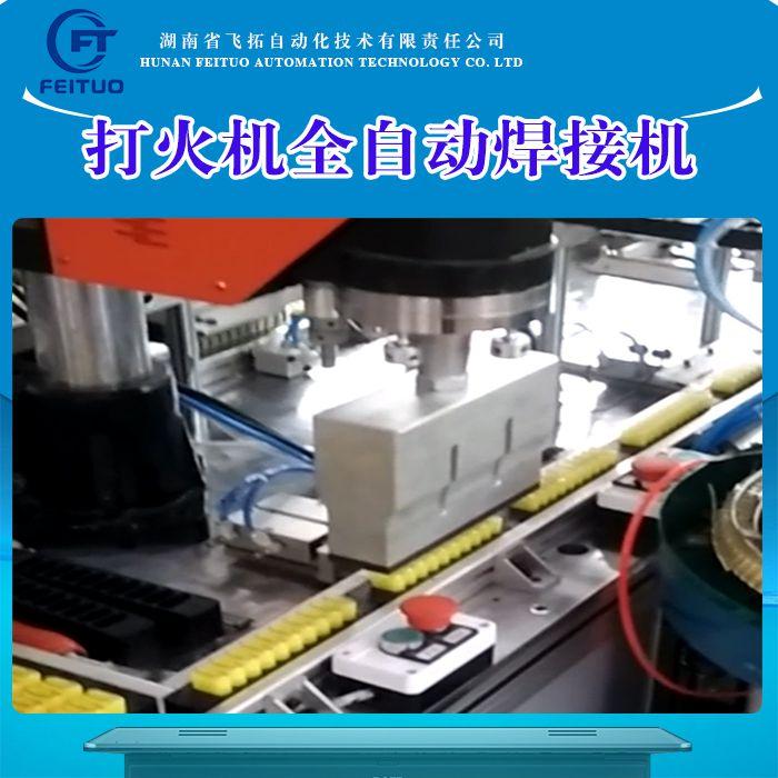 打火机全自动焊接机 飞拓打火机设备生产厂家
