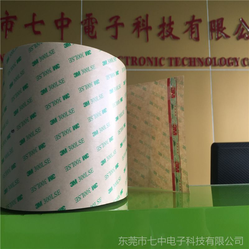 3m9471LE无基材双面胶 原装正品工业透明纯胶膜