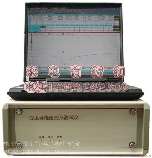 承装(修、试)电力设施许可证变压器绕组变形测试仪I≥1A一级
