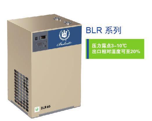 供应博莱特BLR冷干机