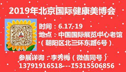 2019北京国际健康美容美发化妆品展览会暨减肥养生展览会