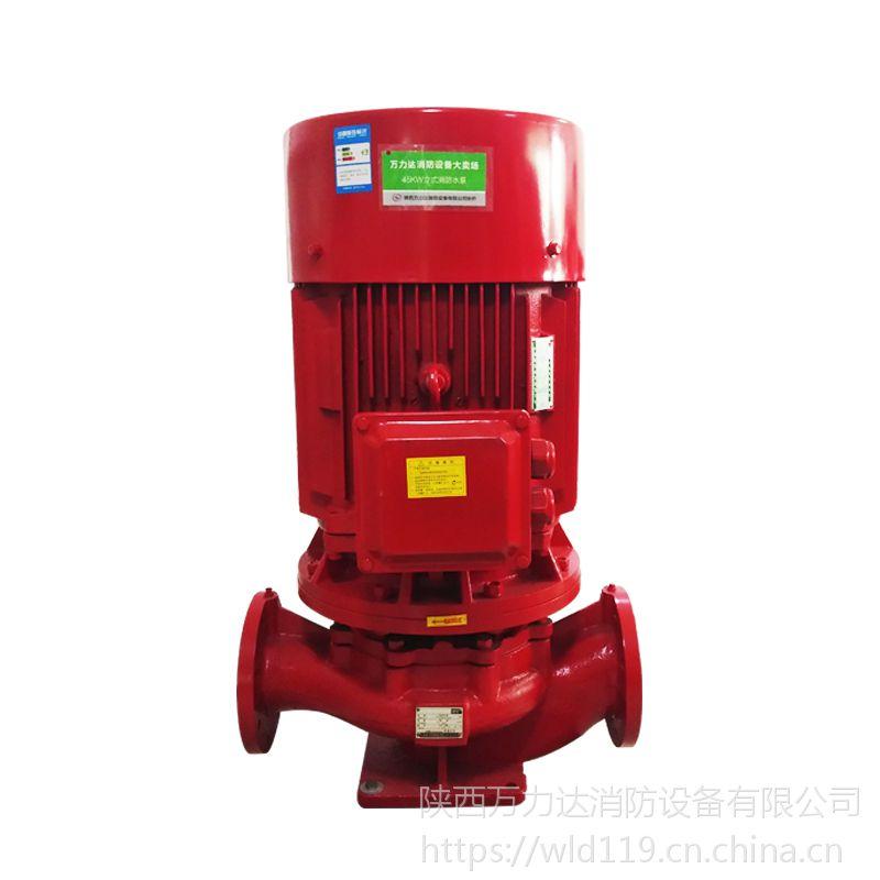 供应XBD-L立式消防泵3CF认证消防喷淋泵室内外单级水泵消火栓泵