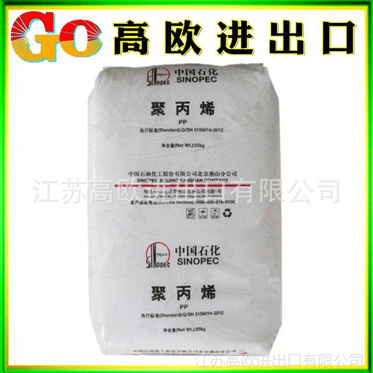 无规共聚聚丙烯PP/燕山石化/B8101 管材级