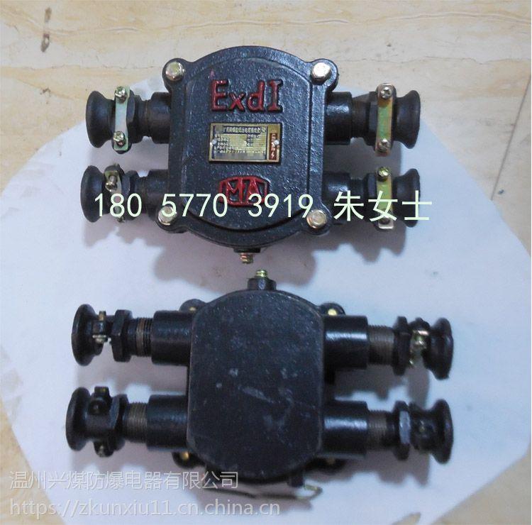 矿用防爆型低压电缆接线盒BHD2-25A-4T