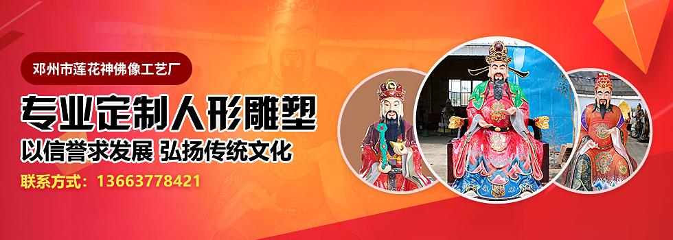 邓州市莲花神佛像工艺厂