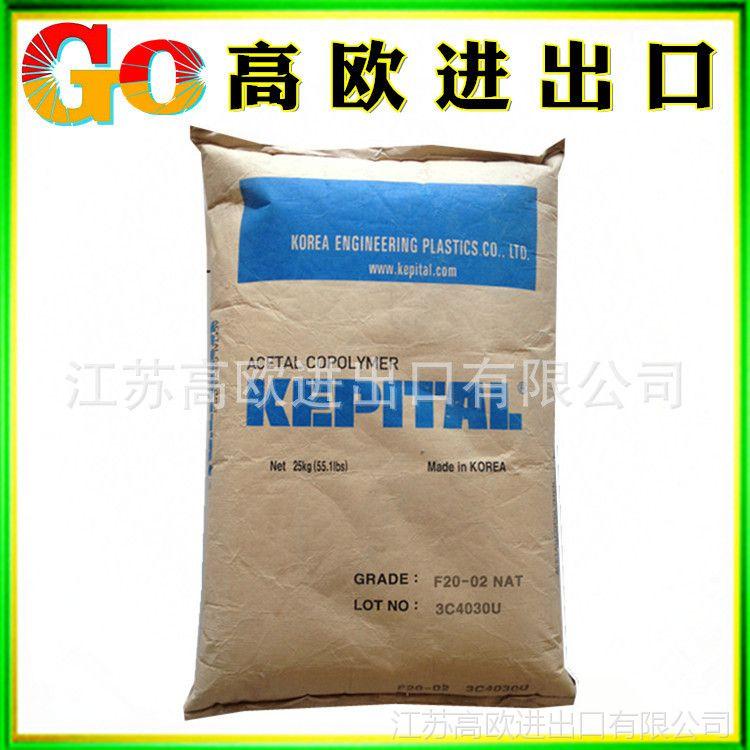 挤出级POM/韩国工程塑料/F10-02 高粘度 耐磨 厚壁制品用