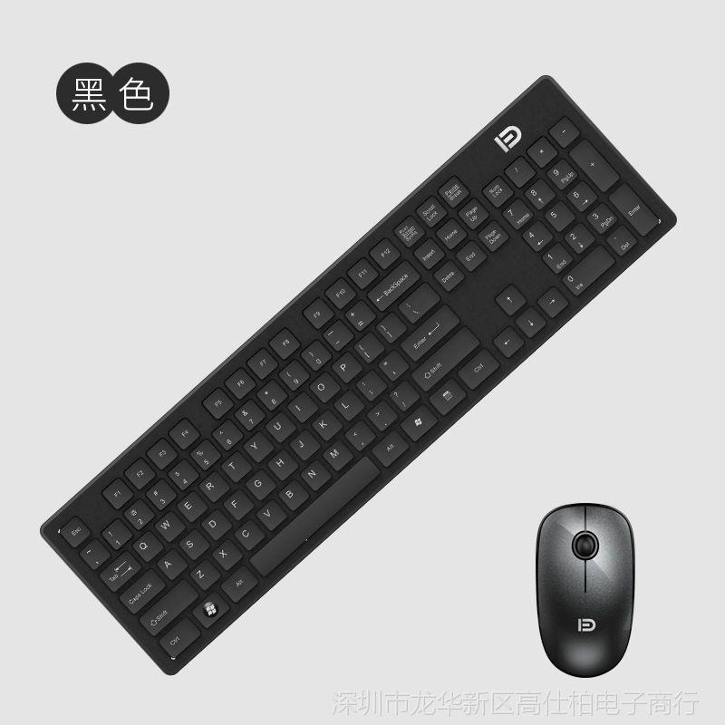 富德G9500无线键鼠套装超薄静音无声键鼠套件台式笔记本套件粉色