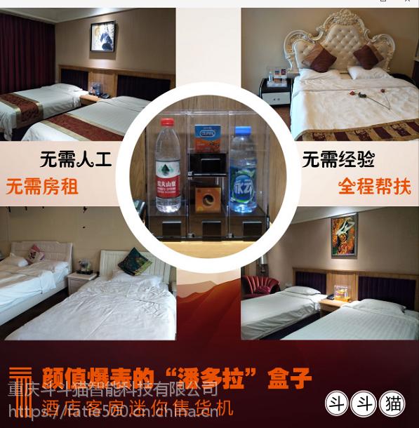 斗斗猫酒店智能售货机,进驻酒店客房,实现智能化酒店管理