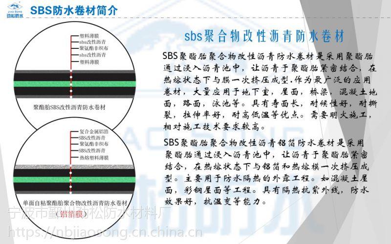 宁波劲松防水厂3mm聚酯胎国标I型sbs改性沥青防水卷材厂家直销