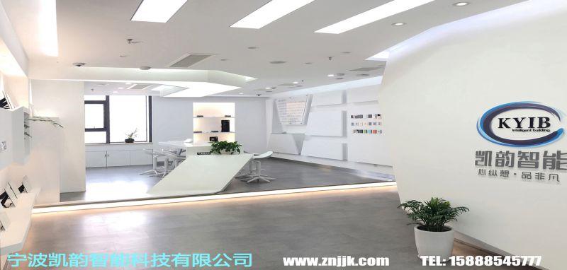 宁波凯韵智能家居一站式全屋智能家居系统智能家电品牌智能产品网