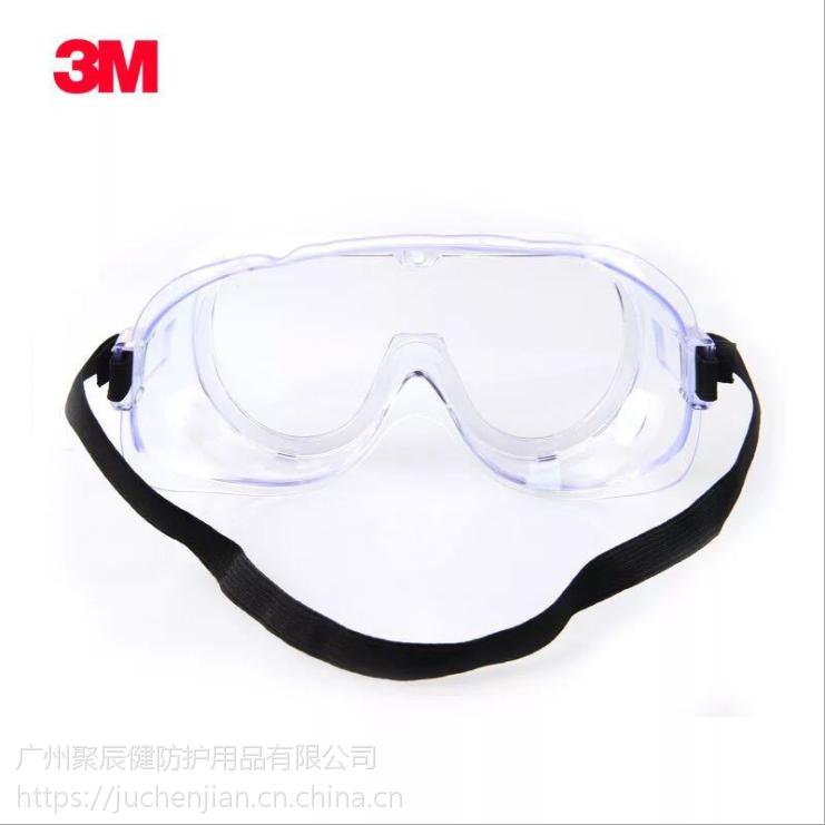 3M 1621AF防化学飞溅眼镜 防尘防冲击防雾护目镜 防液体飞溅伤害