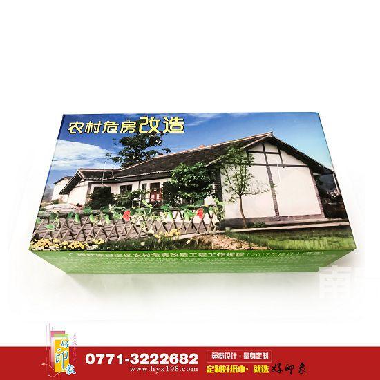 农村危房改造广告盒装抽纸