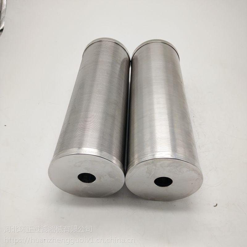 30μm不锈钢绕丝滤芯滤筒 约翰逊筛网电厂液压反冲洗滤芯反卷筛筒