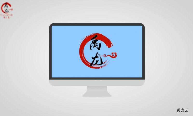 云桌面 云终端解决方案 云教室 桌面虚拟化 桌面云厂商 禹龙