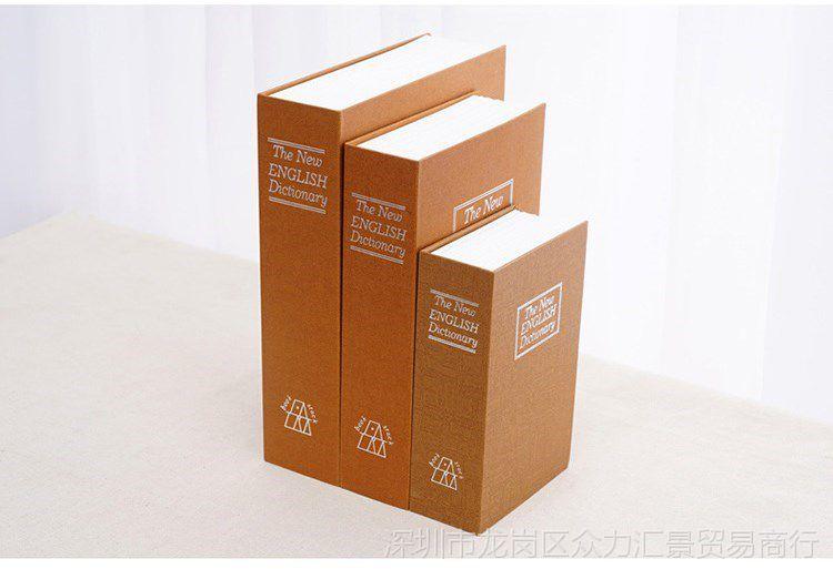 书本盒隐蔽导轨保险箱藏密码手机存钱罐复古盒家用式端子图片