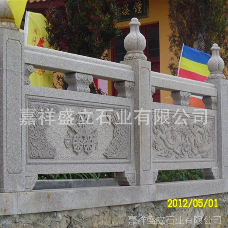 盛立供应石雕栏杆栏板 花岗岩麻石栏杆 来图定做石栏杆